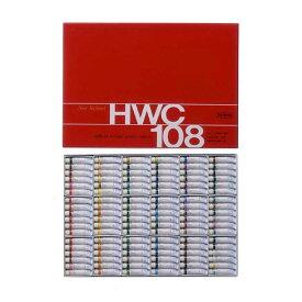 【送料無料】ホルベイン透明水彩絵具 108色セット