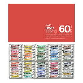 【送料無料】ホルベイン透明水彩絵具 60色セット