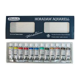 【特価品】シュミンケ ホラダム透明水彩絵具 紙箱12色セット