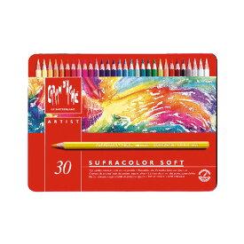 カランダッシュ スプラカラーソフト水彩色鉛筆 30色セット