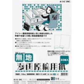 アイシー無地漫画原稿用紙 A4 110Kg