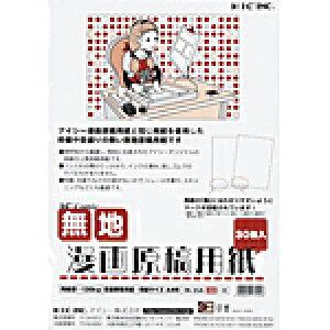 アイシー無地漫画原稿用紙 A4 135Kg