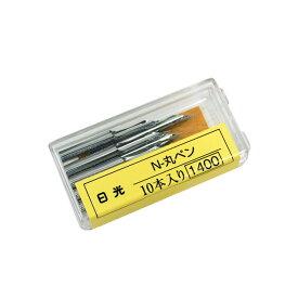 ニッコー 丸ペン 10本入:クロームタイプ