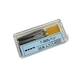 タチカワ 丸ペン 10本入:クロームタイプ