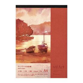 ヴィフアール水彩紙(スケッチパッド) 荒目S104VA(A4)