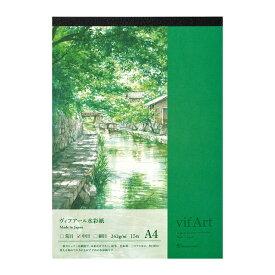 ヴィフアール水彩紙(スケッチパッド) 中目S204VA(A4)