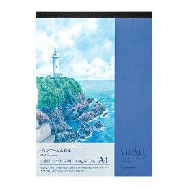 ヴィフアール水彩紙(スケッチパッド) 細目S304VA(A4)