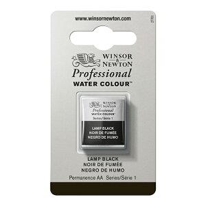 W&N PWC 固形水彩絵具(ハーフパン) 337 ランプブラック