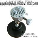 【ハンズフリー ユニバーサルワークホルダー 傷防止チューブ付き】 HANDS FREE UNIVERSAL WORK HOLDER 小型 バイス 模…