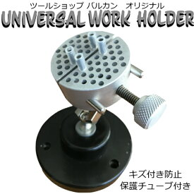 【ハンズフリー ユニバーサルワークホルダー 傷防止チューブ付き】 HANDS FREE UNIVERSAL WORK HOLDER 小型 バイス 模型 工具 塗装 固定 彫金工具