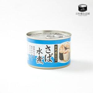 さば水煮 150g (固形量90g) 日本産原料使用 サバ缶 水煮 鯖缶 さば缶 家飲み キャンプ ダイエット 備蓄 非常食