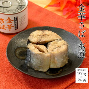 送料無料 金華さば水煮缶 190g×24缶 日本産原料使用 サバ缶 水煮 金華さば 24缶 鯖缶 さば缶 家飲み