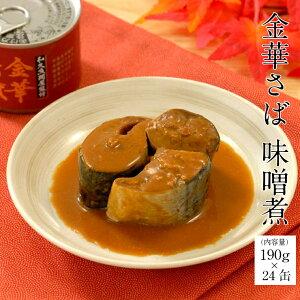 送料無料 金華さば味噌煮缶 190g×24缶 日本産原料使用 サバ缶 味噌煮 金華さば 24缶 鯖缶 さば缶 家飲み