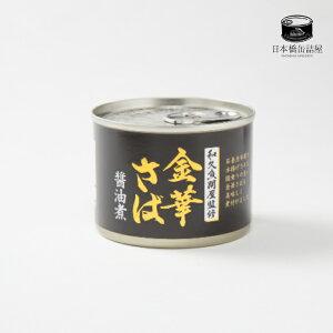金華さば醤油煮缶 190g (固形量120g) 日本産原料使用 サバ缶 醤油煮 金華さば 鯖缶 さば缶 家飲み