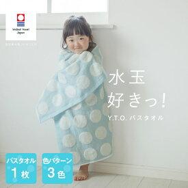 今治タオル バスタオル ふわふわ 薄手 タオルケット 無撚糸 綿100% 速乾 吸水 日本製 今治 水玉 タオル セット 60×120cm 子供 ベビー