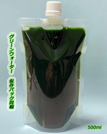 グリーンウォーター 保存に便利なパック付き クロレラ水 500ml スーパー生クロレラ使用 使用方法説明書付き
