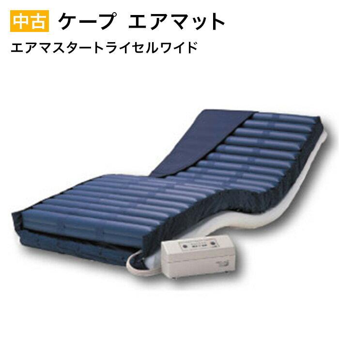 【中古】ケープ エアマスタートライセルワイド 床ずれ予防エアマット