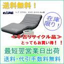 【中古】床ずれ予防高機能エアマット ケープ社製エアマスターネクサスCR-610 介護用 軽度〜重度の方へ