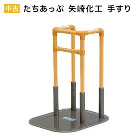 【中古】送料無料 たちあっぷ cka-03 矢崎化工 手すり
