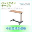 パラマウントベッド社製 ベッドサイドテーブル KF-195 ビーチ