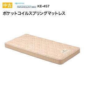 【中古】ポケットコイルスプリングマットレス KE-457【代引不可】