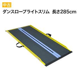 【中古】 スロープ ダンロップ ダンスロープライトスリム 長さ285cm 【代引不可】