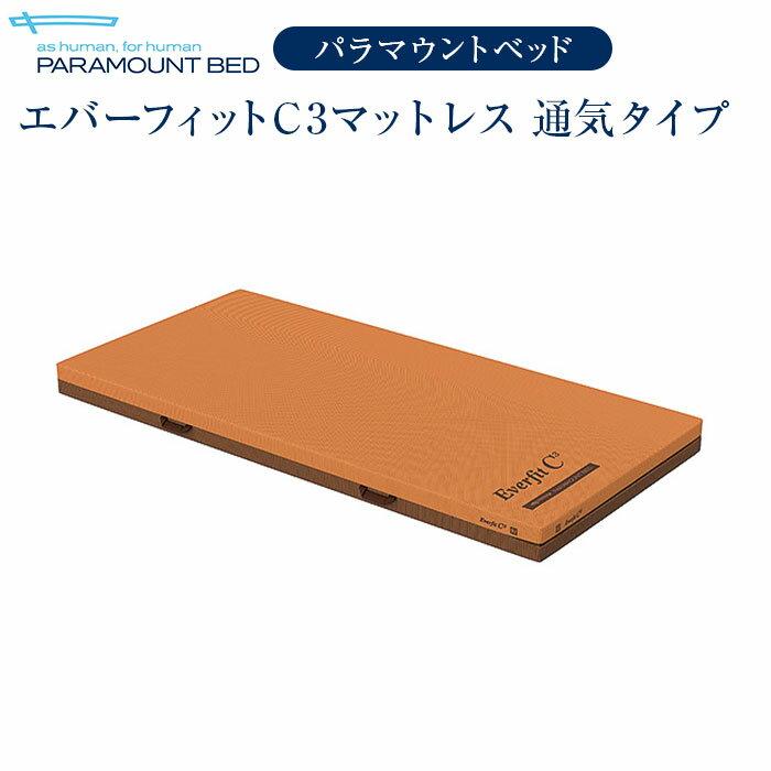 【送料無料】パラマウントベッド社製ベッド用 エバーフィットマットレス 通気タイプ レギュラー (KE-611TQ)