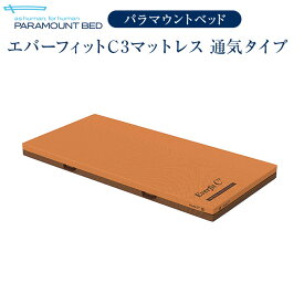 パラマウントベッド 電動ベッド 介護ベッド エバーフィットマットレス C3 通気タイプ KE-613TQ KE-611TQ KE-612TQ KE-614TQ マットレス