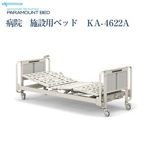 パラマウントベッド 電動ベッド 介護ベッド 病院 施設用 KA-4000シリーズ KA-4622A 手すりなし