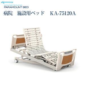 パラマウントベッド 電動ベッド 介護ベッド 病院 施設用ベッド メーティスPROシリーズベッド KA-75120A 手すりなし