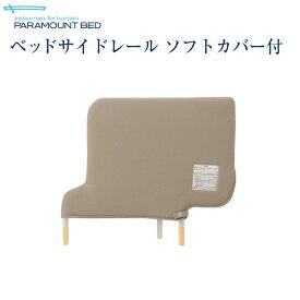 パラマウントベッド社製ベッド用 ベッドサイドレール ソフトカバー付 KS-151QC