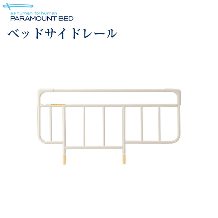 パラマウントベッド社製ベッド用 ベッドサイドレールKS-161Q,KS-166 全長96.4×全高50.3cm