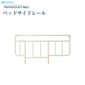 パラマウントベッド社製ベッド用 ベッドサイドレールKS-161Q,KS-166 全長96.4×全高50.3cm(2本1組)