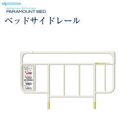 パラマウントベッド社製ベッド用 ベッドサイドレール KS-191Q 全長82.7×全高50.3cm(1本)