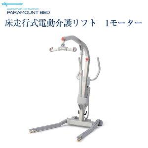 パラマウントベッド 電動ベッド 介護ベッド 床走行式電動介護リフト 1モーター KQ-781