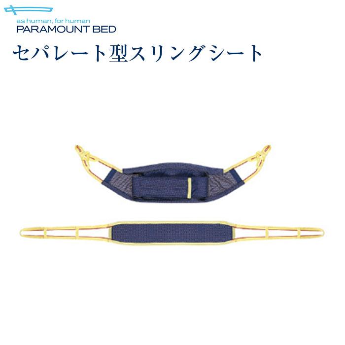 【送料無料】パラマウントベッド セパレート型スリングシート KQ-T59M