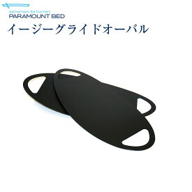 【送料無料】パラマウントベッド イージーグライドオーバル KZ-A29032