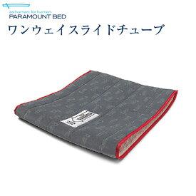 【送料無料】パラマウントベッド ワンウェイスライドチューブ KZ-A52061
