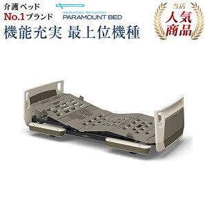 9/20限定!介護ベッド全品P5倍!パラマウントベッド 電動ベッド 介護ベッド 楽匠プラス 楽匠 介護 ベッド リクライニングベッド X脚 3モーター 多機能ボード 91cm/83cm幅 KQ-A3311 全国配送可 組立