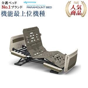 パラマウントベッド 電動ベッド 介護ベッド 楽匠プラス 楽匠 介護 ベッド リクライニングベッド H脚 3モーション 多機能ボード 91cm/83cm幅 KQ-A6111 全国配送可 組立設置可問合番号: