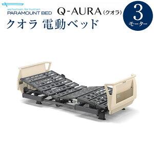 パラマウントベッド 電動ベッド 介護ベッド Q-AURA クオラ 3モーター 91cm幅 レギュラー・ミニ KQ-63310/KQ-63210 手すりなし