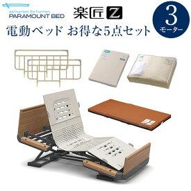 パラマウントベッド 電動ベッド 介護ベッド 手すり 楽匠Z 3モーションシリーズKQ-7332+マットレス+ベッドサイドレール+マットレスパッド+ボックスシーツのお得な5点セット