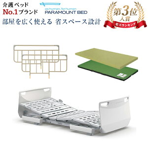 パラマウントベッド 電動ベッド 介護ベッド レント rento 3モーター サンドホワイト ベッド本体+マットレス+サイドレール すぐに使える3点セット 【送料無料】 手すりなし