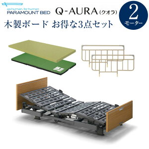 パラマウントベッド 電動ベッド 介護ベッド 手すり Q-AURA クオラ 2モーター KQ-62330/62230+マットレス+ベッドサイドレールのお得な3点セット【送料無料】