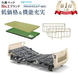 パラマウントベッド 電動ベッド 介護ベッド 手すり クオラ3モーター KQ-63310+マットレス+ベッドサイドレールのお得な3点セット【送料無料】