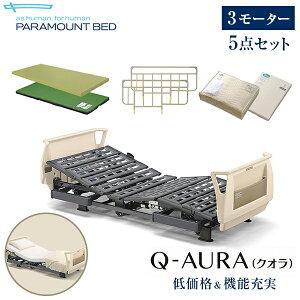 パラマウントベッド 電動ベッド 介護ベッド 手すり クオラ3モーター KQ-63310+マットレス+ベッドサイドレール+マットレスパッド+シーツの便利な5点セット【送料無料】