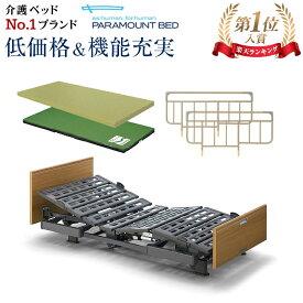 パラマウントベッド 電動ベッド 介護ベッド 手すり Q-AURA クオラ 3モーター KQ-63330+マットレス+ベッドサイドレールのお得な3点セット【送料無料】