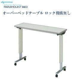 パラマウントベッド社製ベッド用 テーブル移動ロック機構なし オーバーベッドテーブル アイボリー