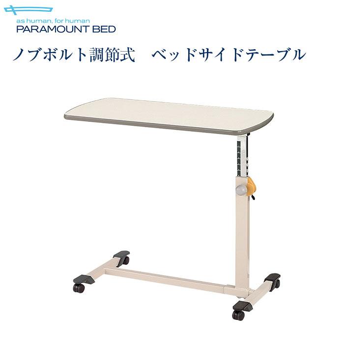 パラマウントベッド社製ベッド用 ノブボルト調節式 ベッドサイドテーブル