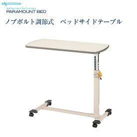 パラマウントベッド ノブボルト調節式 ベッドサイドテーブル